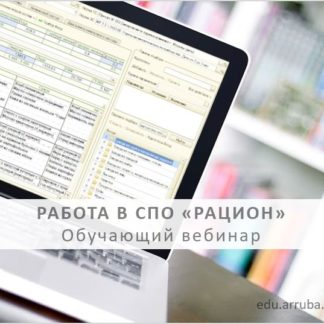 "обучающий вебинар ""Работа в СПО «Рацион»"""