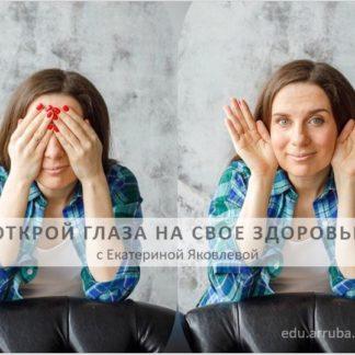 Открой глаза на свое здоровье